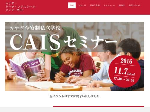 CAISセミナー特設サイト