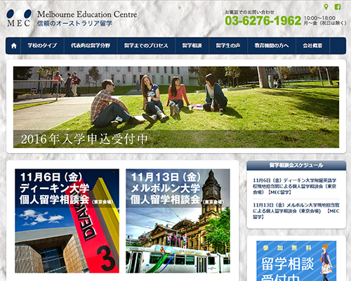 Melbourne Education Centre 会社サイト