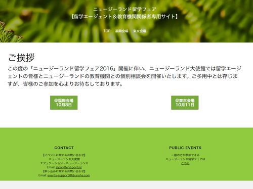 ニュージーランド留学エージェント&教育機関関係者専用サイト