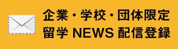 KBUNSHA 留学NEWS登録(企業・団体・学校限定)