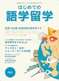 「はじめての語学留学 2018-2019」ハンドブック発行のお知らせ