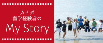 留学体験者のMyStory
